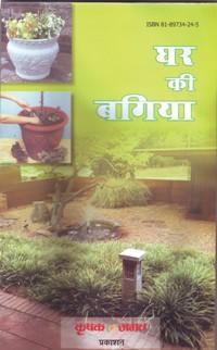 ghar-ki-bhagiya-min