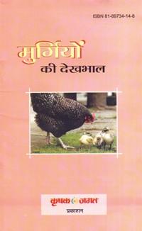 murgio-ke-dakbhal-min