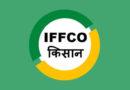 अब इफको किसान एप पर कृषि की जानकारी उपलब्ध
