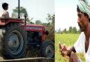 किसानों को एक फोन पर मिलेगा ट्रैक्टर