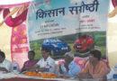 ह्युंडई मोटर्स – कृषक जगत ने किसान संगोष्ठी आयोजित की