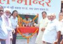 डॉ. यादव ने जल मंदिर का शुभारंभ किया