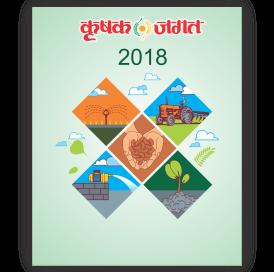 krishak jagart diary 2018