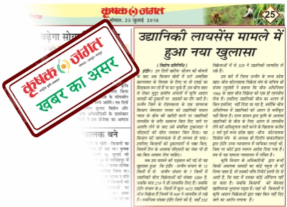 krishak jagat impact of news