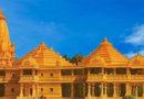 अयोध्या मामला – जन्मभूमि राम की