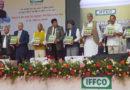 """इफको ने पेश किए भारत के पहले नैनो उत्पाद: """"नैनो नाइट्रोजन, नैनो जिंक और नैनो कॉपर"""""""