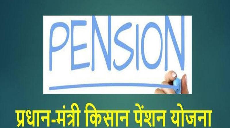 kisan-pension-scheme