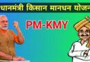 प्रधानमंत्री किसान मान धन योजना में मिलेगी पेंशन