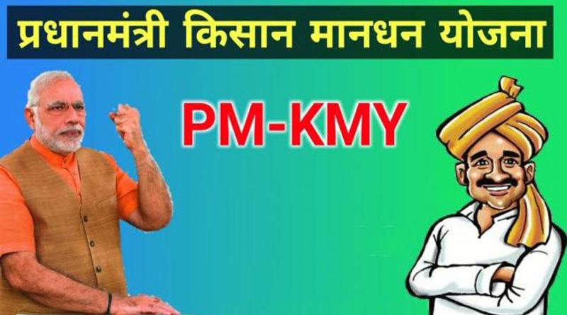 prime-minister-kisan-mann-dhan-yojana