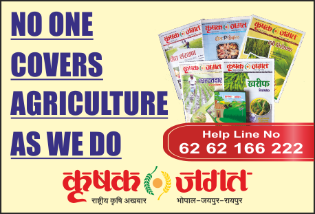 Krishak Jagat Subscription