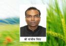श्री संजीव सिंह होंगे नए कृषि संचालक