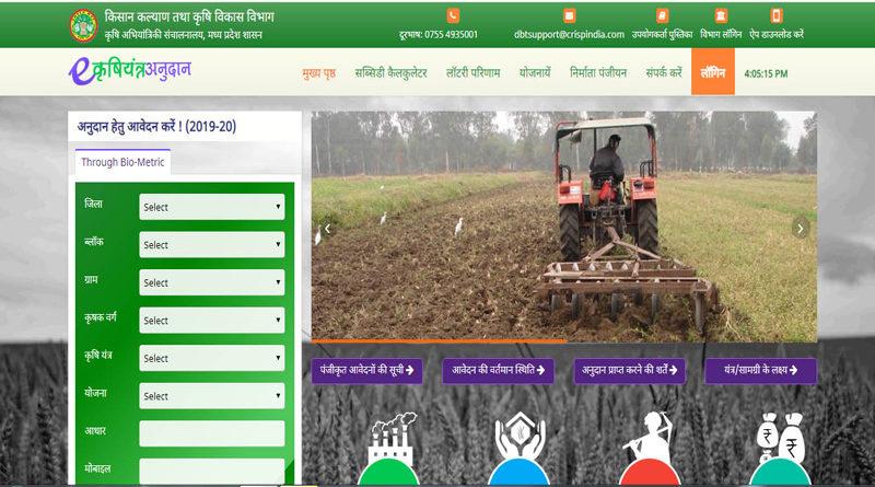कृषि अभियांत्रिकी ई-पोर्टल agri engg