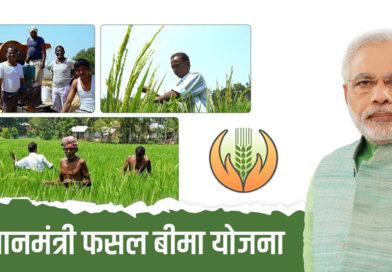 फसल बीमा किसानों की मर्जी पर