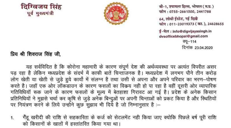 किसानों को निराशा से उबारने के लिए दिग्विजयसिंह ने मुख्यमंत्री को पत्र लिखा