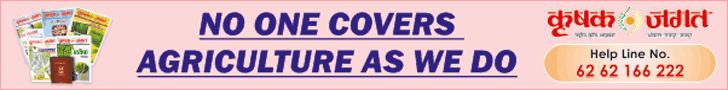 advertisement-krishak-jagat-size-728-90