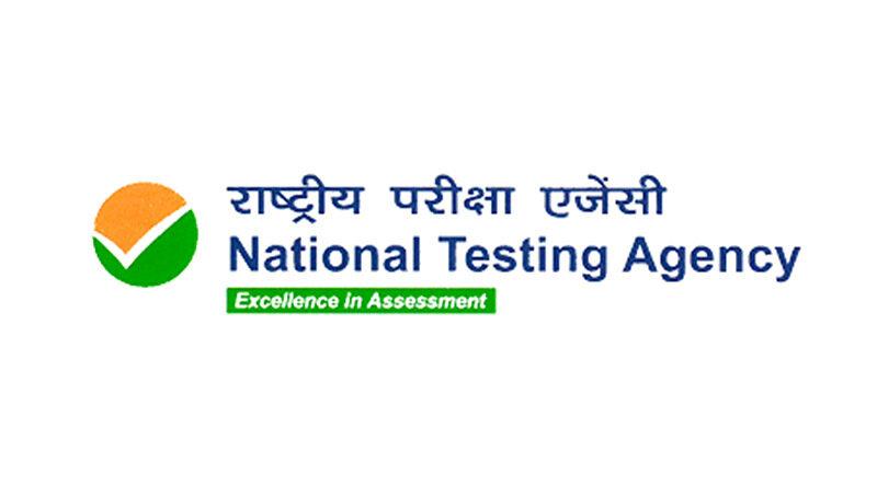 कृषि महाविद्यालयों हेतु राष्ट्रीय प्रवेश परीक्षा की तिथि घोषित