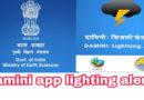 आकाशीय बिजली से बचाएगा दामिनी मोबाइल एप