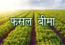 फसल बीमा में होशंगाबाद के 20 हज़ार किसानों के बैंक खातों में पहुँचे 37 करोड़ 70 लाख रूपए