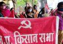 मजदूर – किसान विरोधी नीतियों के खिलाफ प्रदर्शन