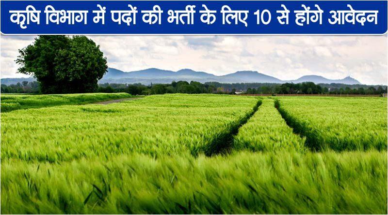कृषि विभाग में पदों की भर्ती के लिए 10 से होंगे आवेदन