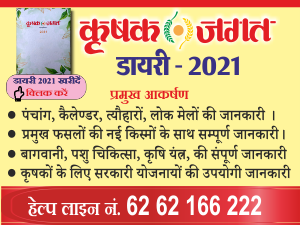 krishak jagat diary 2021 purchase
