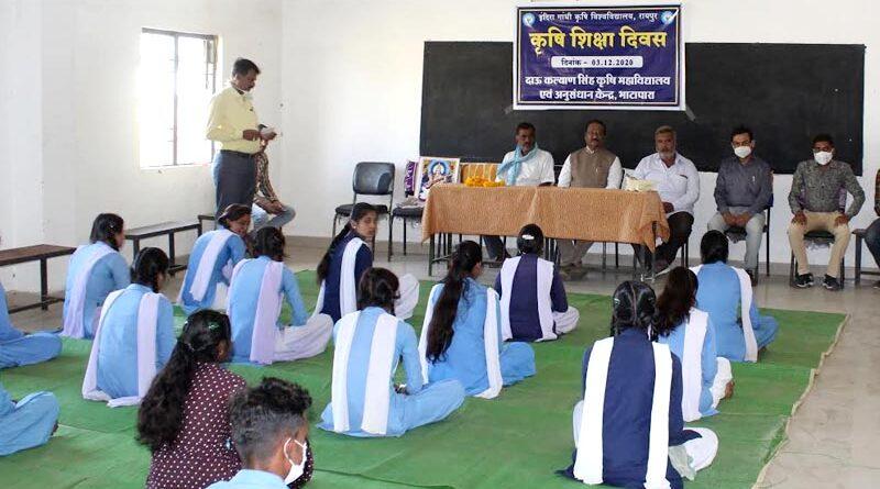 कृषि महाविद्यालय भाटापारा में मनाया गया कृषि शिक्षा दिवस