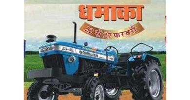 Sonalika Dhamaka for Madhya Pradesh farmers
