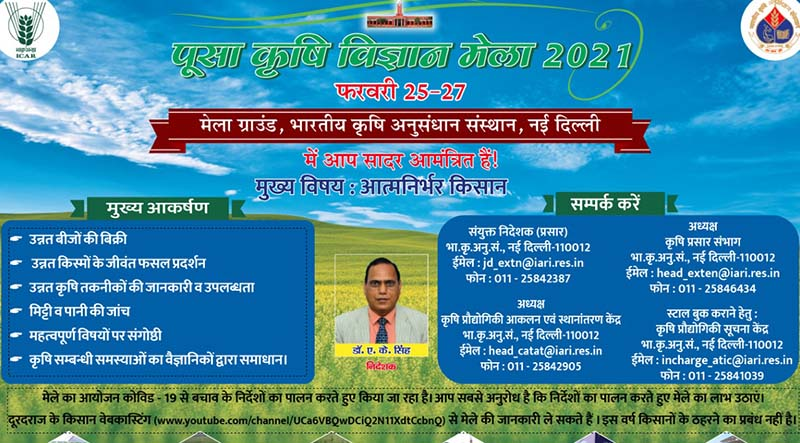 Agricultural Fair in Pusa 25 to 27 February