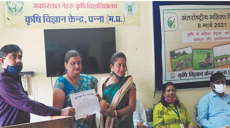कृषि विज्ञान केन्द्र पन्ना में महिलाएं सम्मानित
