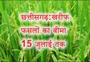 छत्तीसगढ़ : खरीफ फसलों का बीमा होगा 15 जुलाई तक