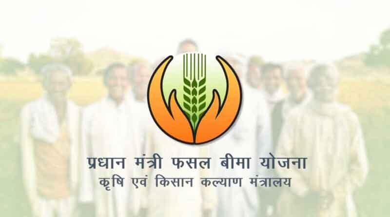 प्रधानमंत्री फसल बीमा योजना का सभी किसान लाभ लें