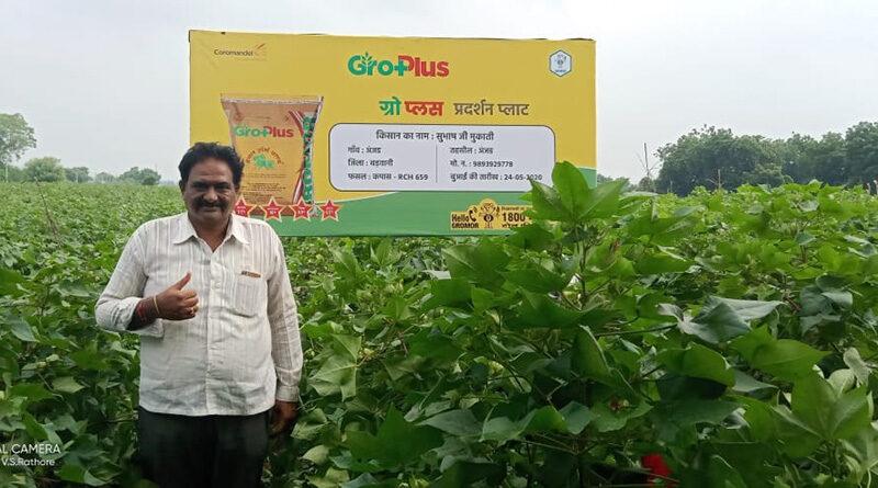 ग्रो प्लस से बढ़ता है फसल का उत्पादन