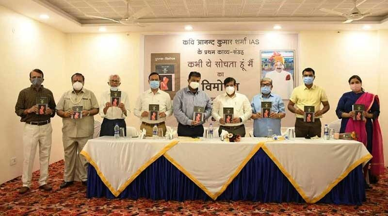 वरिष्ठ आयएएस अधिकारी श्री आनंद शर्मा के काव्य संग्रह ' कभी ये सोचता हूँ ' का विमोचन