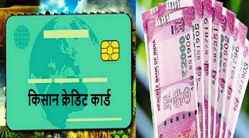 किसानों को वरदान क्रेडिट कार्ड