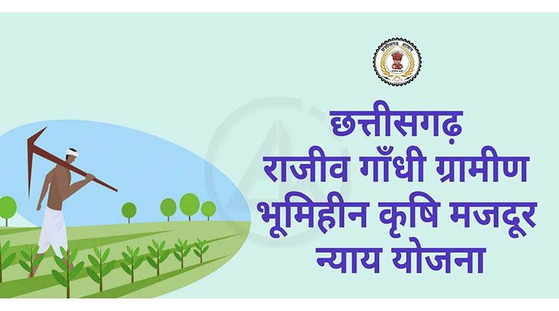 राजीव गांधी ग्रामीण भूमिहीन कृषि मजदूर न्याय योजना के तहत किया जा रहा है पंजीयन