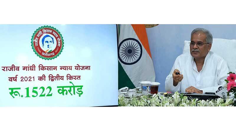 राजीव गांधी किसान न्याय योजना से किसानों के जीवन में आई खुशहाली: श्री बघेल