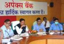 सहकारी बैकों में गडबड़ी करने वालों पर होगी कड़ी कार्यवाही : मंत्री डॉ. भदौरिया