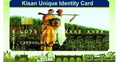 छोटे किसान भी बनवा सकते है यूनिक आईडी कार्ड