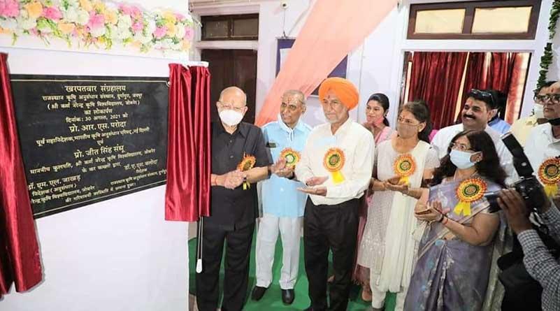 राजस्थान का पहला खरपतवार संग्रहालय उद्घाटित